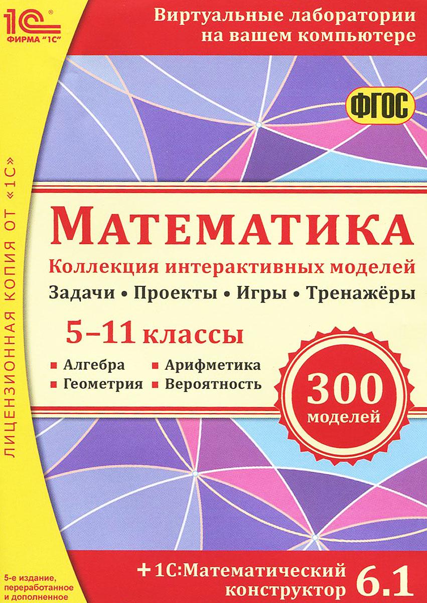 1С: Математика. Коллекция интерактивных моделей. 5–11 классы (+ Математический конструктор 6.1)
