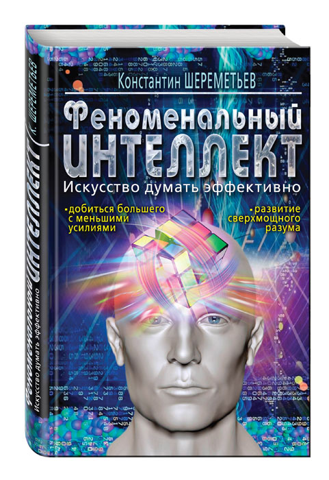 Скачать Феноменальный интеллект. Искусство думать эффективно быстро