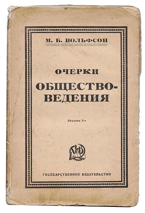 М.Б.Вольфсон