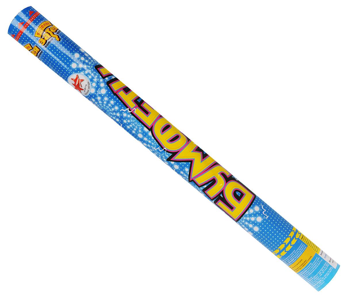 Веселая затея Пневмохлопушка Бумфети: Звезды, длина 58 см хлопушки бумфети для свадьбы спб