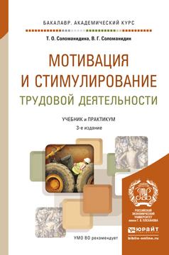 Соломанидина Т.О., Соломанидин В.Г. Мотивация и стимулирование трудовой деятельности. Учебник и практикум для академического бакалавриата