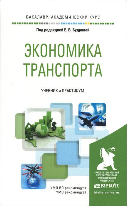 Экономика транспорта. Учебник и практикум