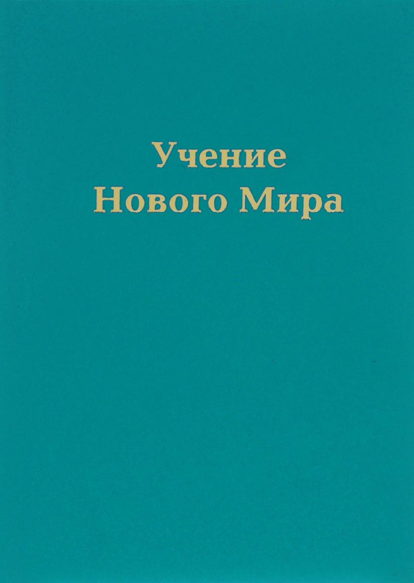Т. Ю. Платонова Учение Нового Мира ключ truper т 15779