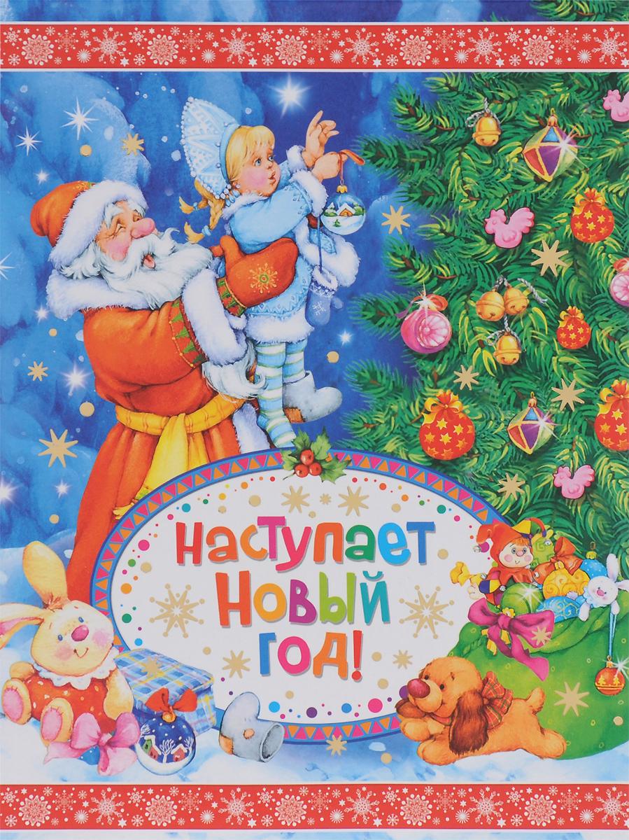 Наступает Новый год катриона кларк и леони пратт новогодние чудеса 600 наклеек