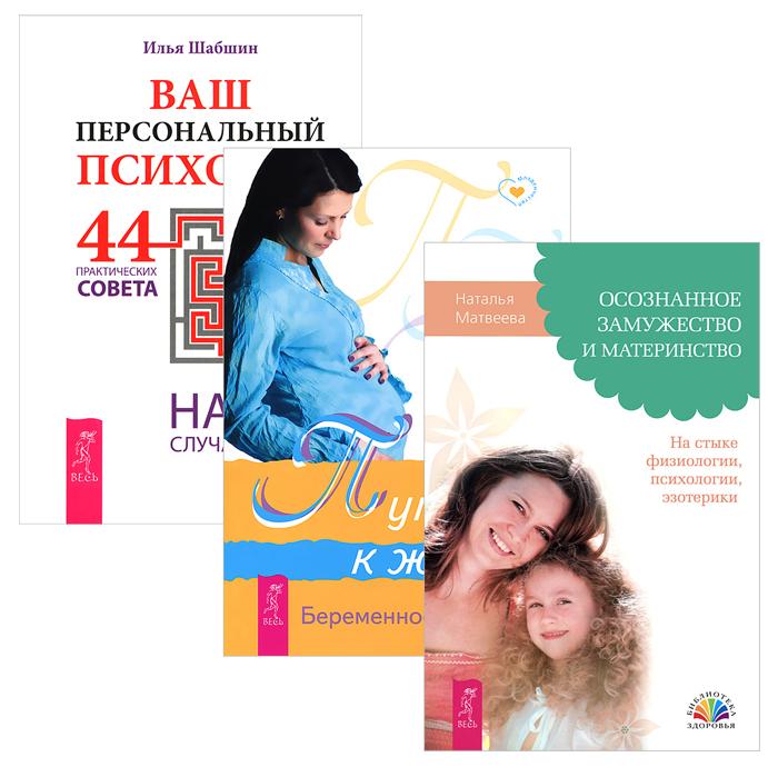 Ваш персональный психолог. Беременность и роды. Осознанное замужество и материнство (комплект из 3 книг)