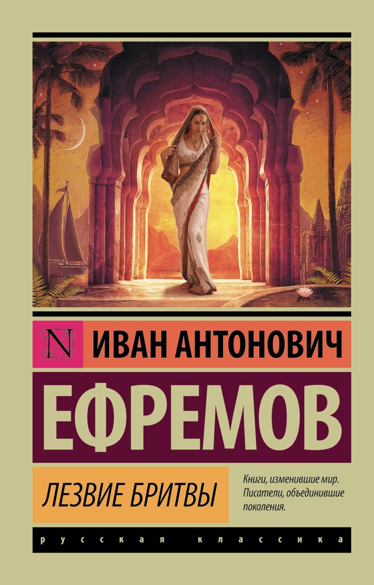 И. А. Ефремов Лезвие бритвы