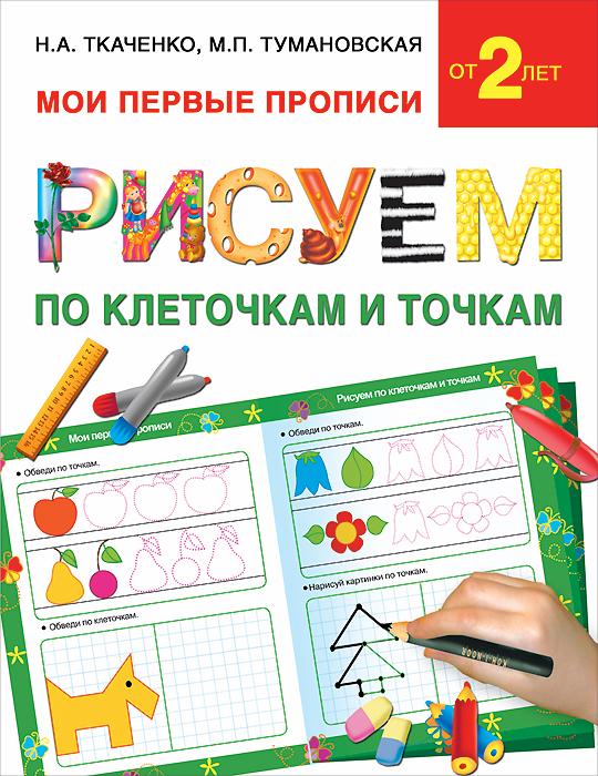 Н. А. Ткаченко, М. П. Тумановская Рисуем по клеточкам и точкам