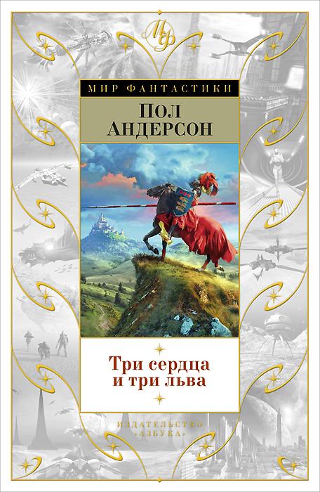 Пол Андерсон Три сердца и три льва андерсон п три сердца и три льва романы