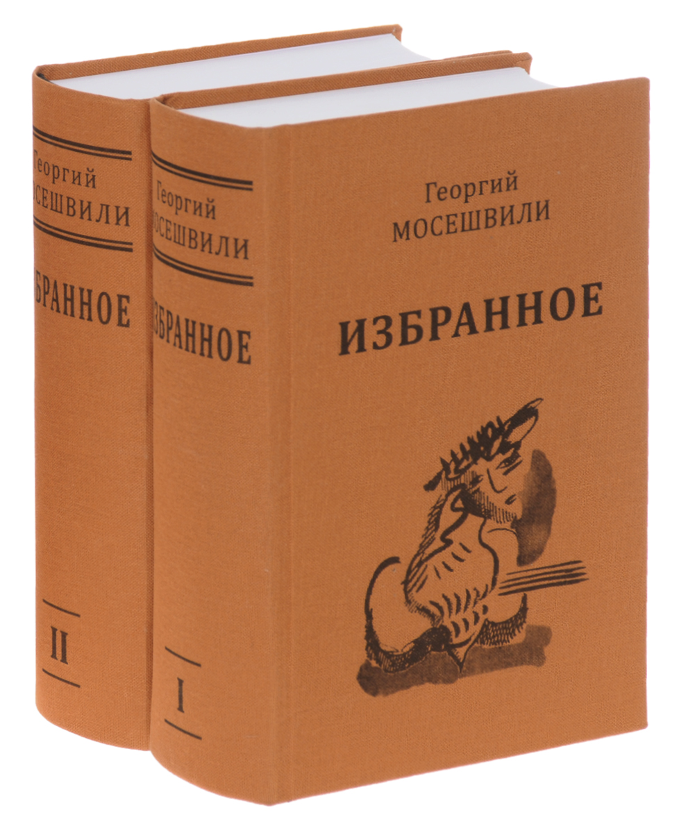 Георгий Мосешвили Георгий Мосешвили. Избранное (комплект из 2 книг)