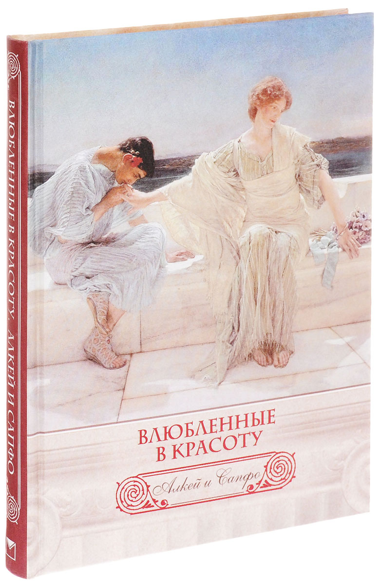 Влюбленные в красоту... (подарочное издание). Алкей и Сапфо