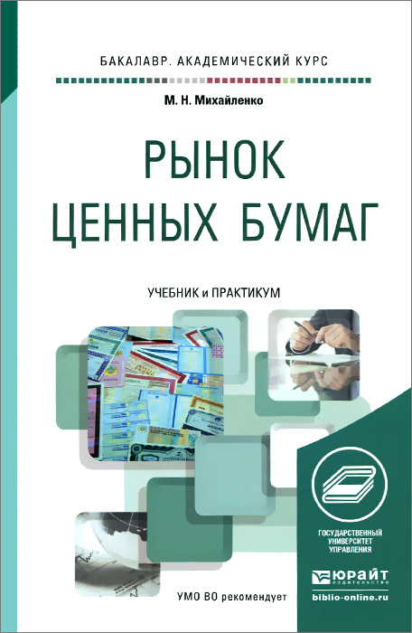М. Н. Михайленко Рынок ценных бумаг. Учебник и практикум 2 комн квартиру в химках вторичный рынок