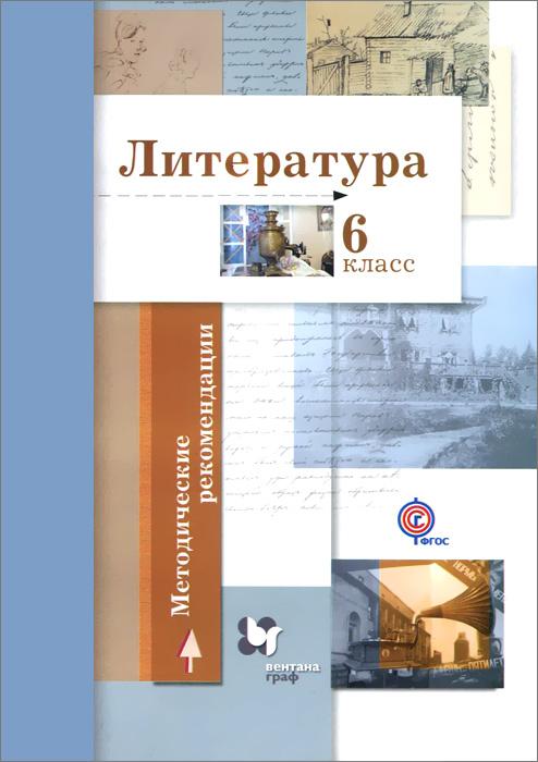 Литература. 6 класс. Методические рекомендации