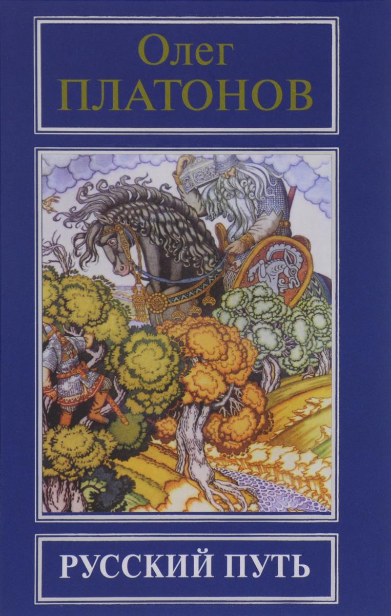 Олег Платонов Русский путь 50 великих книг изменивших человечество