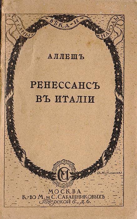 Ренессанс в ИталииYM-760AМосква, 1916 год. Книгоиздательство М. и С. Сабашниковых.Типографская обложка.Сохранность хорошая. Неразрезанное издание.Из предисловия автора: «Мы обращаемся в этой книге к широкой публике, особенно к молодежи, и пытаемся уяснить основные черты многократнообсуждавшегося и широко известного искусства Возрождения с двух точек зрения.Во-первых, мы имели в виду к цельному представлению те психические силы, которые участвовали в его образовании, чтобы особенности их ясновыделялись, по сравнению с силами, действовавшими у других народов. Во-вторых, путем сообщения старых документов, касающихся отдельныхличностей, а также принадлежащих их перу, мы желали представить конкретную картину той эпохи и, через сопоставление общих точек зрения ичастных черт, дать возможность пережить в истории человечества».