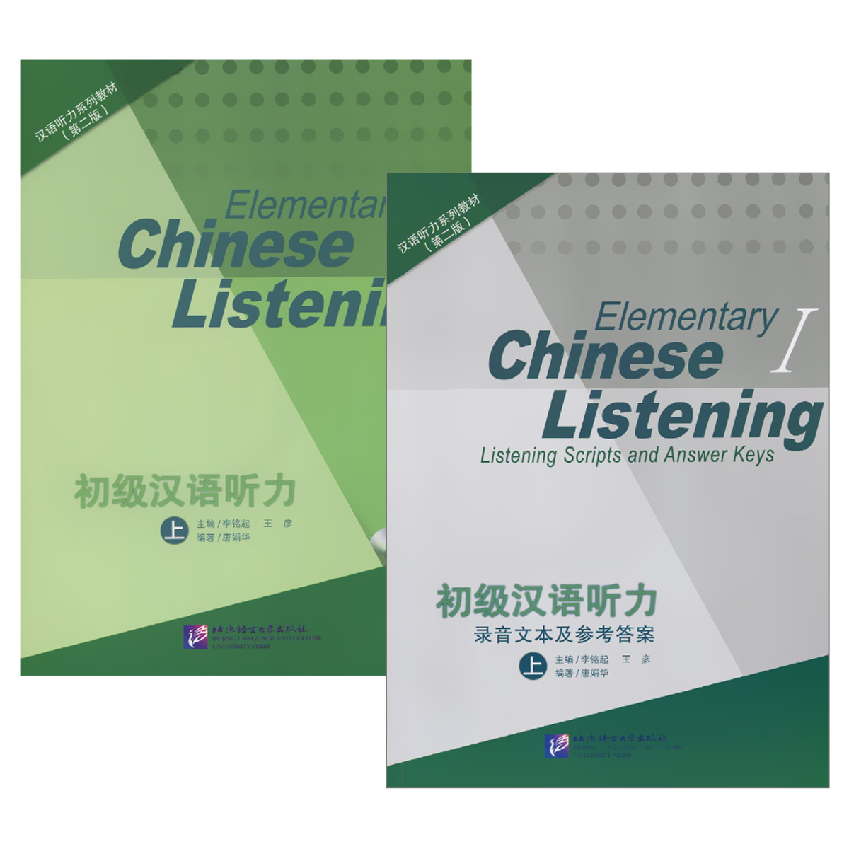 Elementary Chinese Listening: Level 1 + MP3 new opportunities russian edition elementary test book