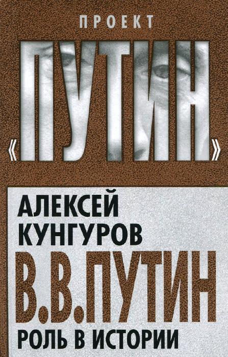 Алексей Кунгуров В. В. Путин. Роль в истории