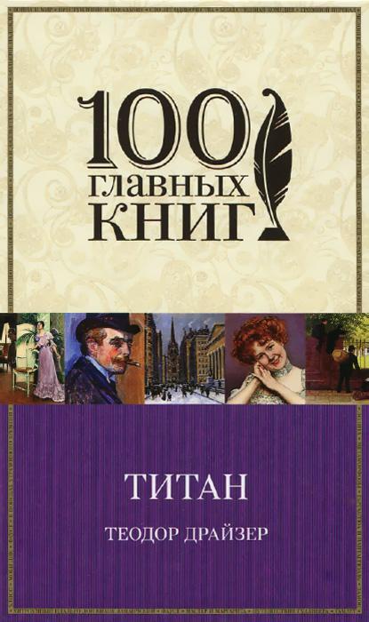 Теодор Драйзер Титан теодор драйзер стоик
