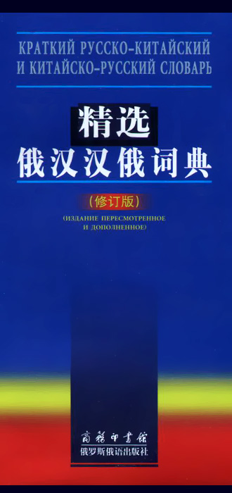 Краткий русско-китайский и китайско-русский словарь simba 4762991