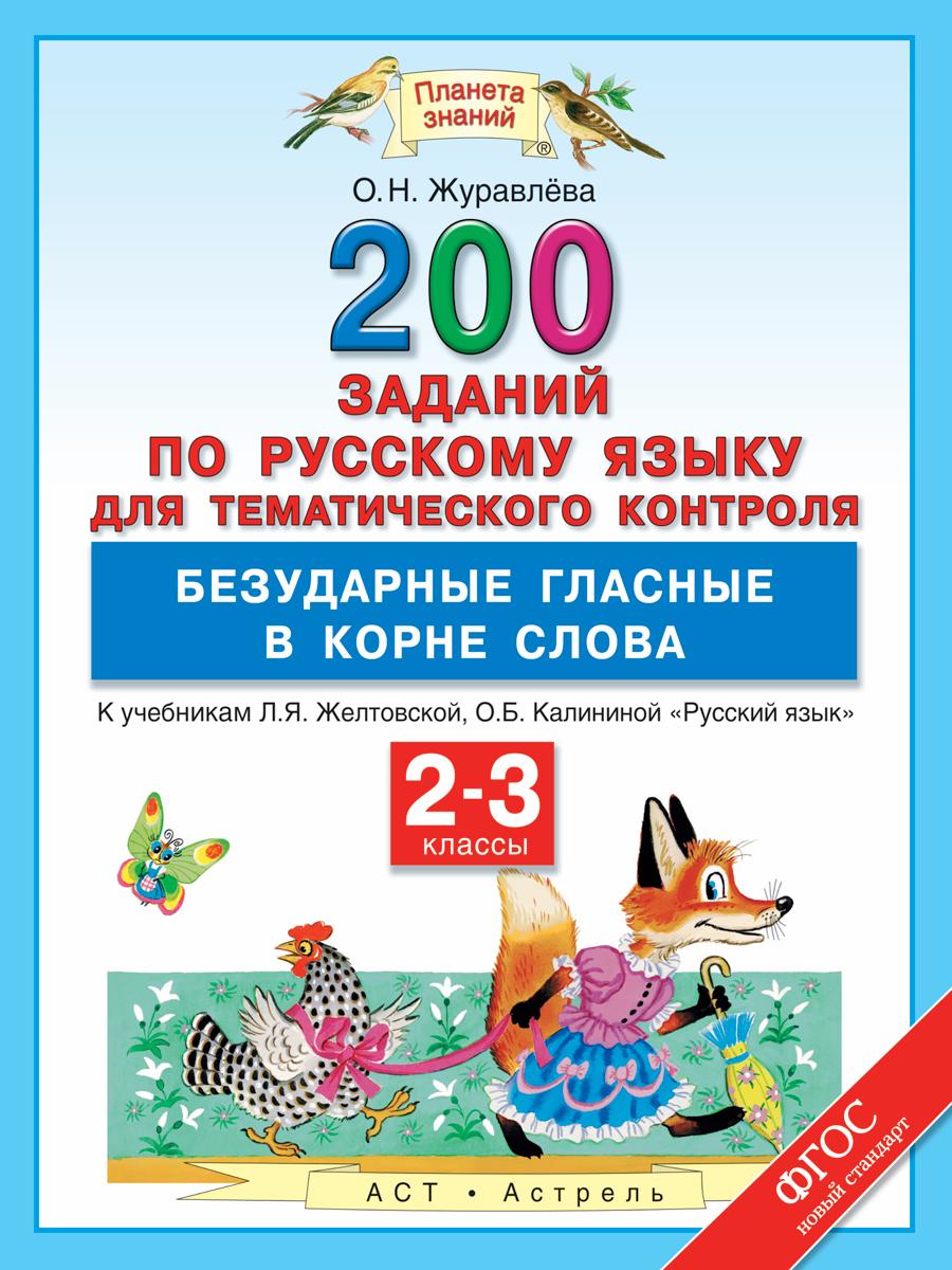 Русский язык. 2-3 классы. 200 заданий для тематического контроля. Безударные гласные в корне слова