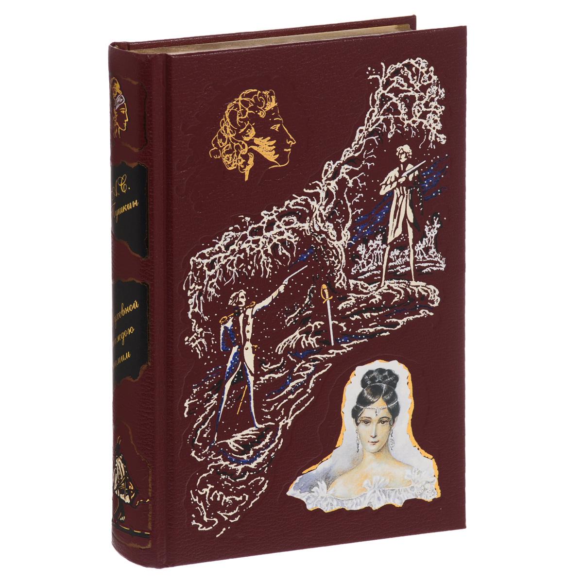 А С Пушкин Счастливый баловень Венеры подарочное издание
