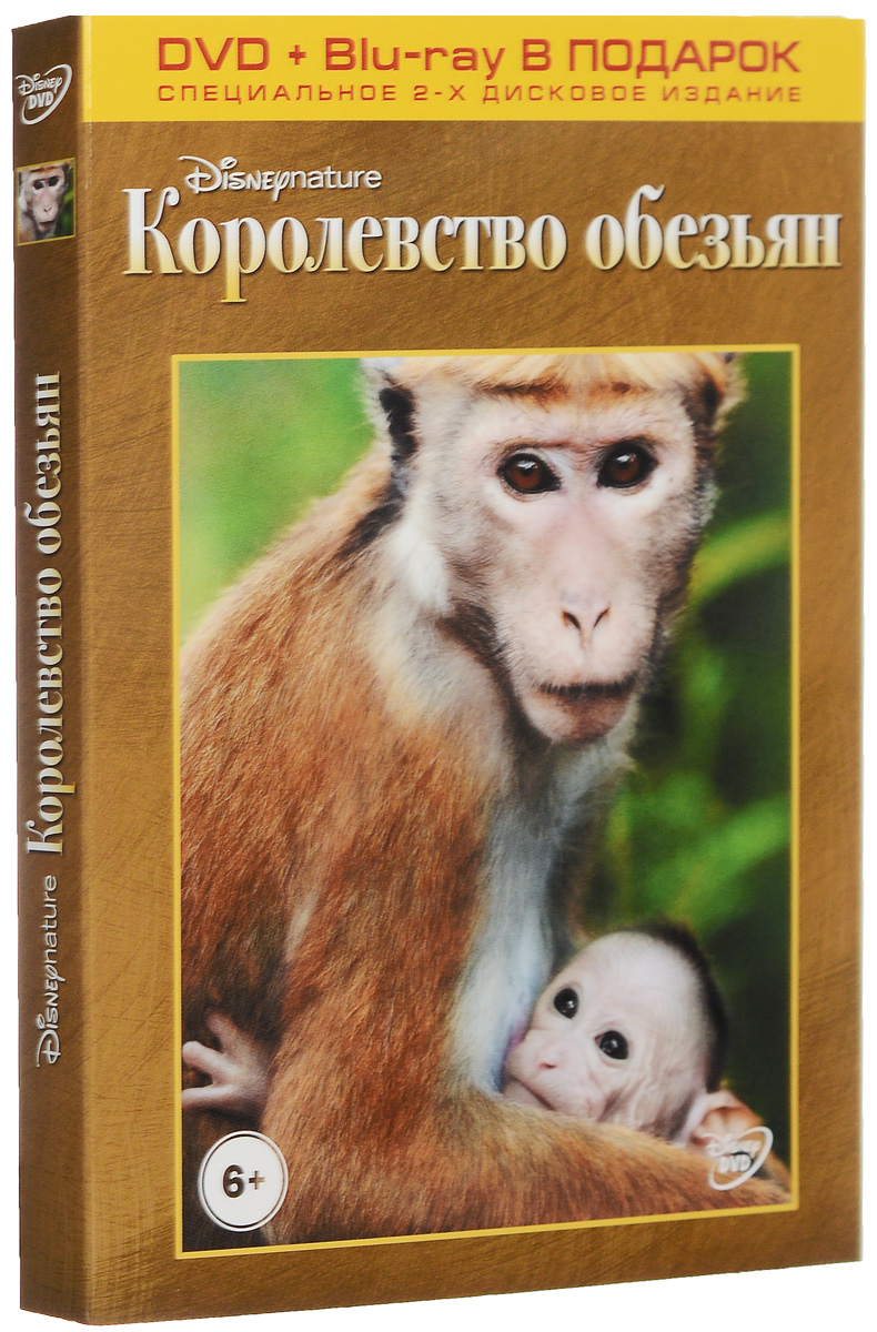 все цены на Королевство обезьян (DVD + Blu-ray)