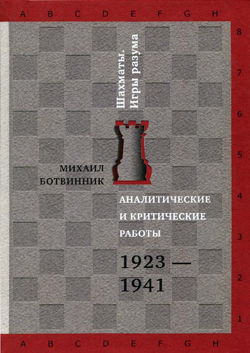 Аналитические и критические работы. 1923-1941. Михаил Ботвинник