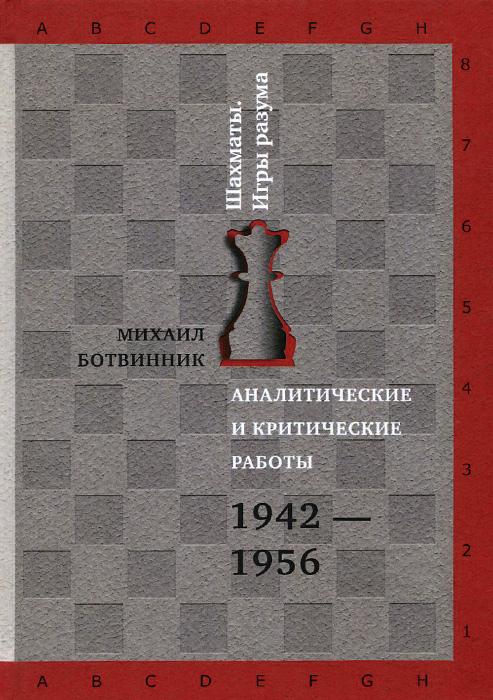 Аналитические и критические работы. 1942-1956. Михаил Ботвинник