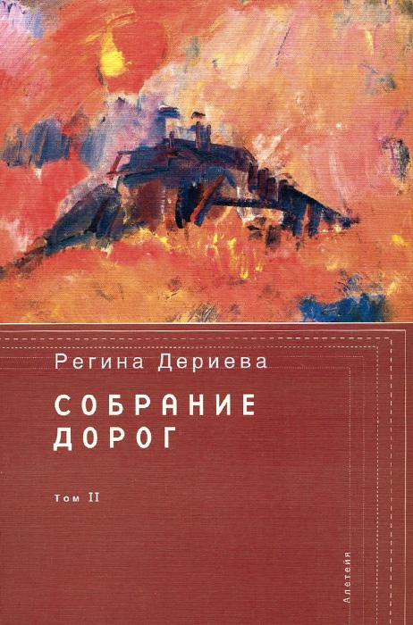 Регина Дериева Собрание дорог в 2 томах. Том 2 bmw 735 1999 г в спб