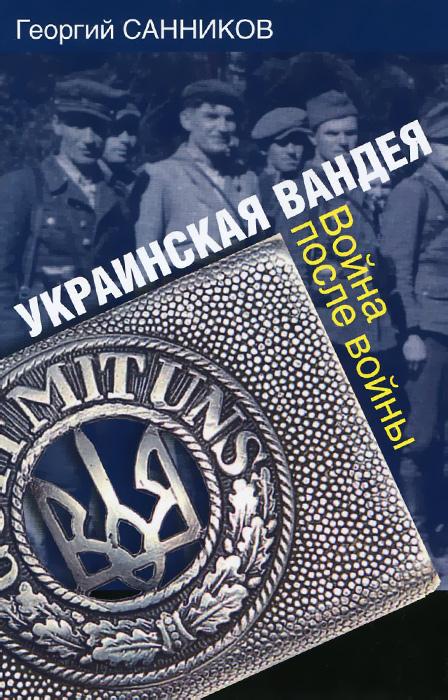 Георгий Санников Украинская Вандея. Война после войны