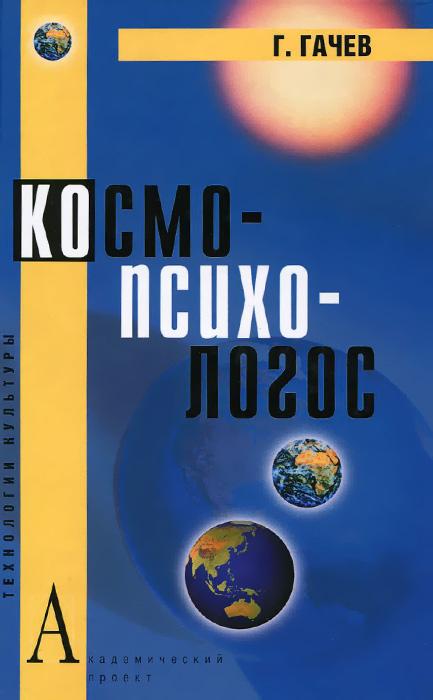 Г. Гачев Космо-Психо-Логос. Национальные образы мира