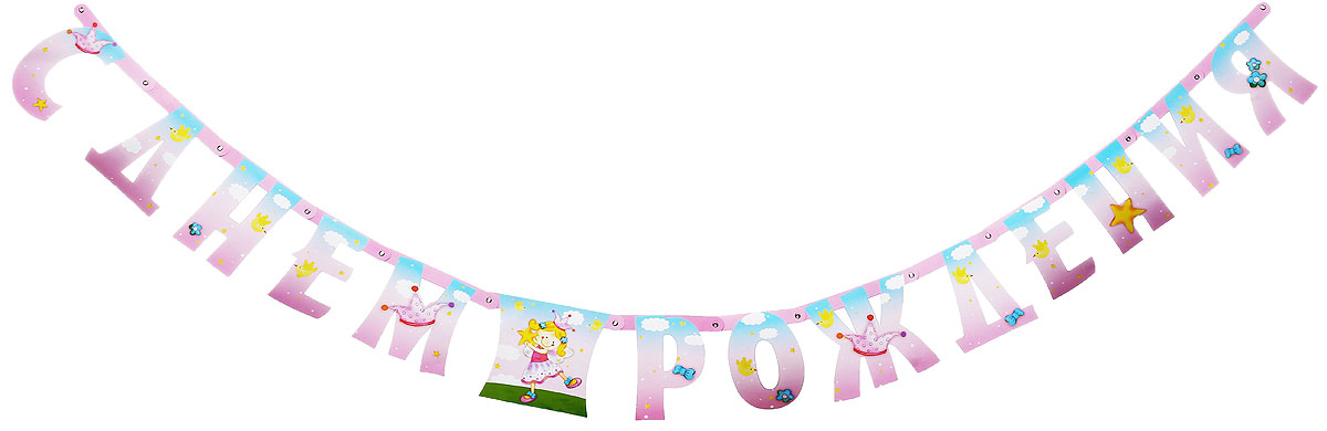 Веселая затея Гирлянда-буквы С днем рождения: Звездная фея, 230 см