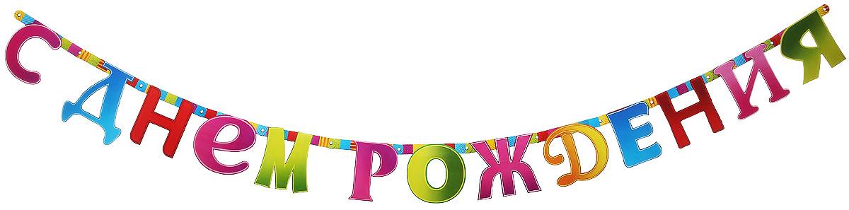 Веселая затея Гирлянда-буквы С днем рождения: Мозаика, 210 см