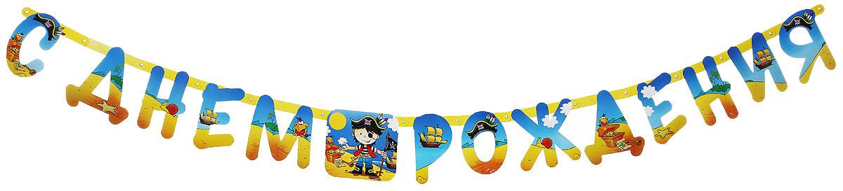 Веселая затея Гирлянда-буквы С днем рождения: Маленький пират, 230 см
