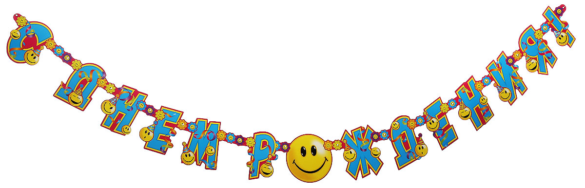 Веселая затея Гирлянда-буквы С днем рождения: Улыбка, 225 см