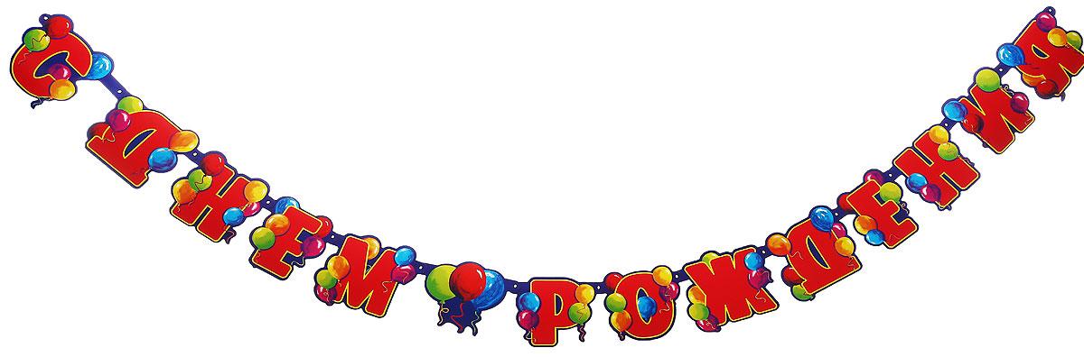 Веселая затея Гирлянда-буквы С днем рождения: Шары, 240 см