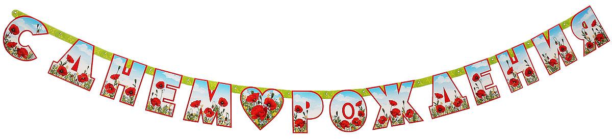 Веселая затея Гирлянда-буквы С днем рождения: Маки, 200 см disney гирлянда детская резная с подвесками с днем рождения тачки 200 см
