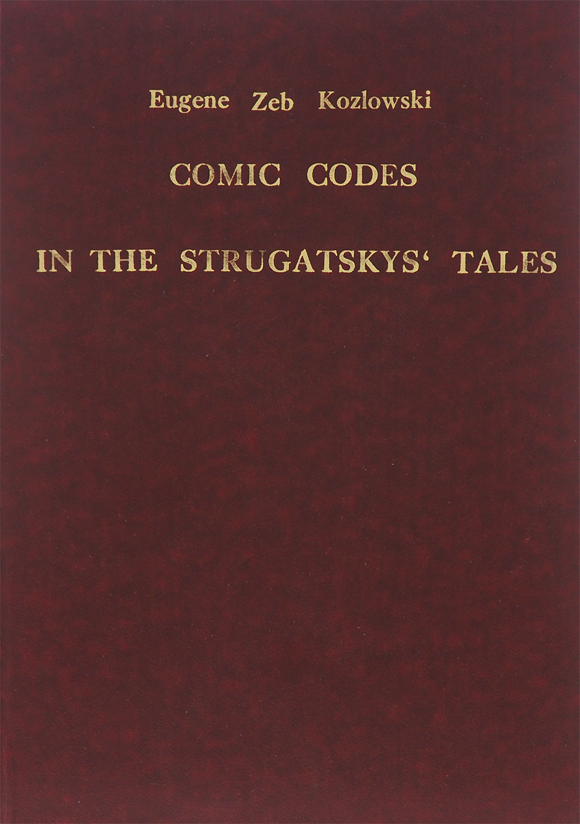 Eugene Zeb Kozlowski Comic Codes in the Strugatskys' Tales автоакустика kicx pd 6 2