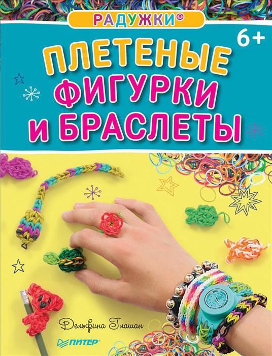 Zakazat.ru: Радужки. Плетеные фигурки и браслеты. Дельфина Глашан