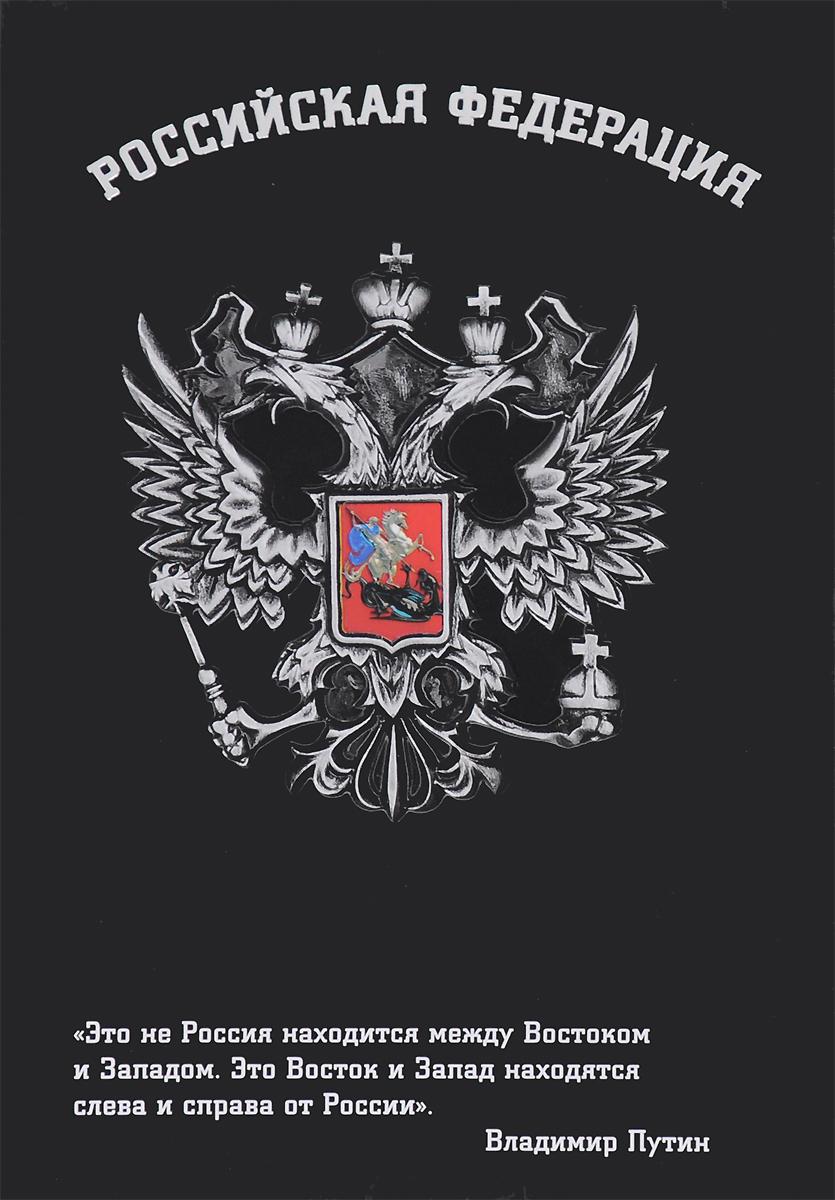 Блокнот Российской Федерации (Путин) блокноты artangels блокнот ангелы хранители дома 12х17