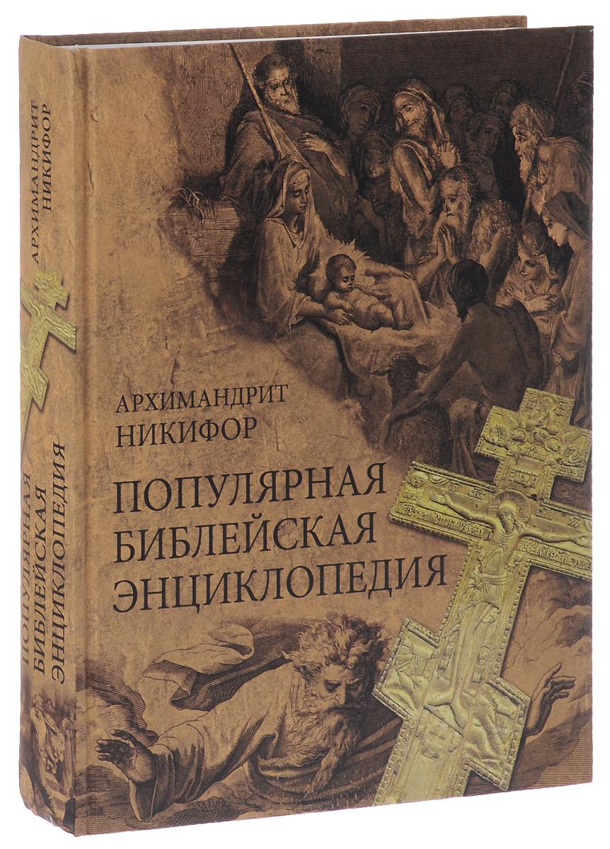 Архимандрит Никифор Популярная библейская энциклопедия ISBN: 978-5-4444-0496-6