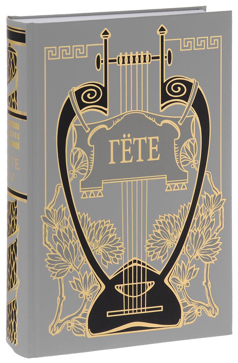 И. В. Гете Иоганн Вольфганг Гете. Собрание сочинений в 10 томах. Том 4 иоганн вольфганг гёте найкращі вірші