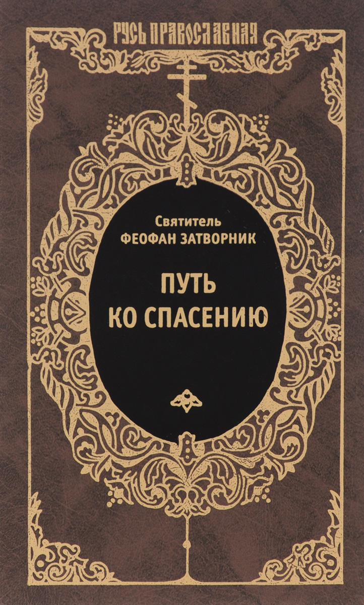 Святитель Феофан Затворник Путь ко спасению н в скоробогатько как полковник плиханков стал старцем варсонофием