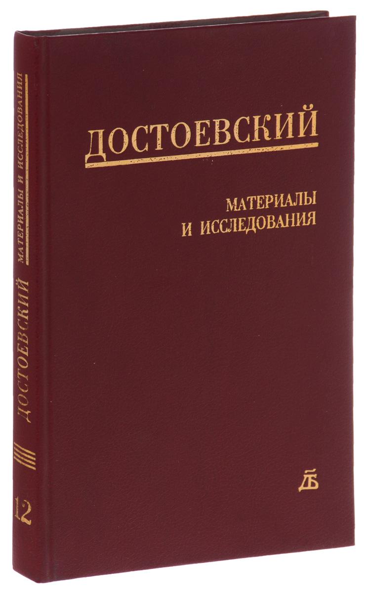 Ф. М. Достоевский. Материалы и исследования. Т.12 купить глюкометр и расходные материалы к ним