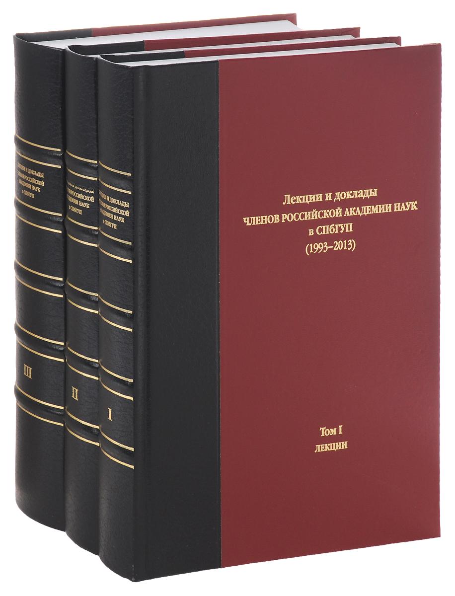 Лекции и доклады членов Российской академии наук в СПбГУП (1993-2013). В 3 томах (комплект из 3 книг)