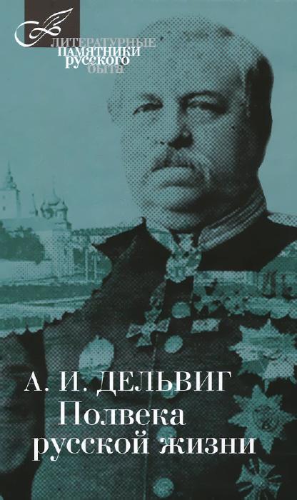 Полвека русской жизни