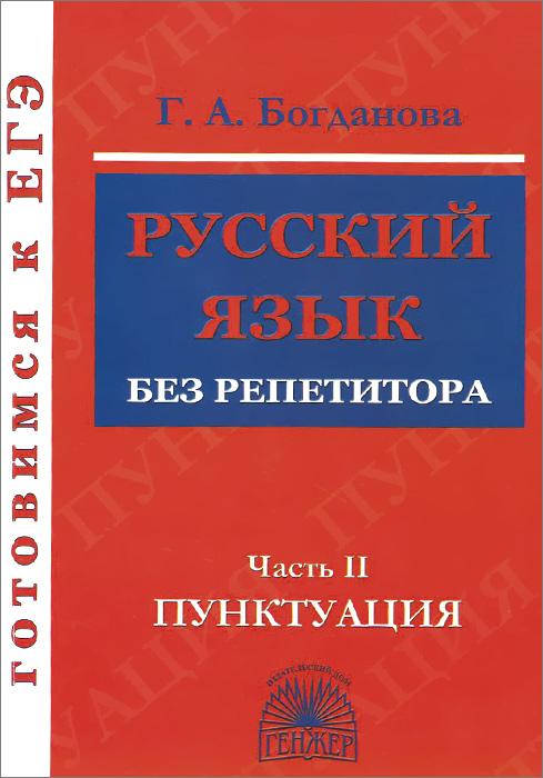 Русский язык без репетитора. В 2 частях. Часть 2. Пунктуация