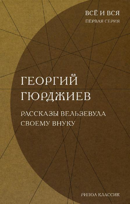 Рассказы Вельзевула своему внуку. Георгий Гюрджиев