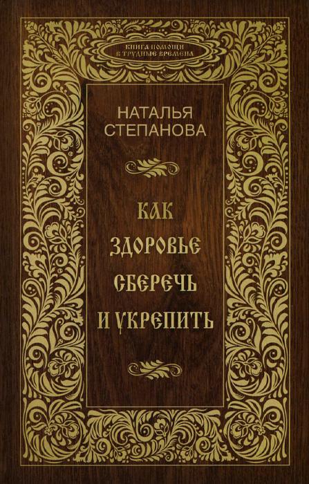 как бы говоря в книге Наталья Степанова