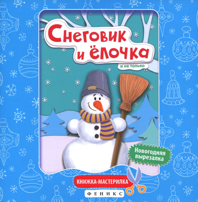 Снеговик и елочка. Книжка-мастерилка