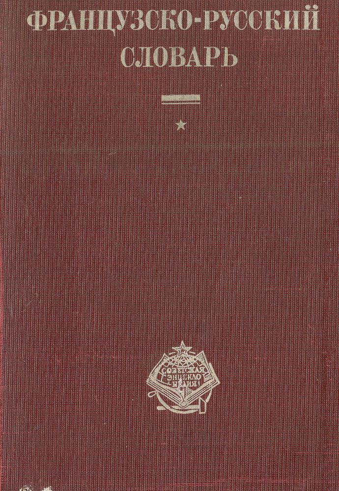 Французско-русский словарь французско русский словарь по вычислительной технике dictionnaire francais russe de linformatique